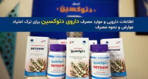 اطلاعات دارویی و موارد مصرف داروی دتوکسین برای ترک اعتیاد + عوارض