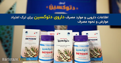 اطلاعات دارویی و موارد مصرف داروی دتوکسین برای ترک اعتیاد + عوارض و نحوه مصرف