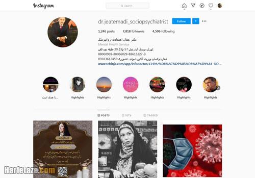 اینستاگرام دایی آزاده نامداری دکتر جمال اعتمادی
