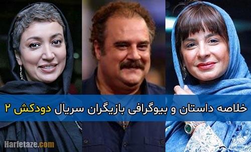 اسامی و بیوگرافی بازیگران سریال دودکش 2 + خلاصه داستان