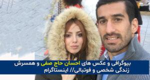 بیوگرافی احسان حاج صفی بازیکن فوتبال + عکس های جدید