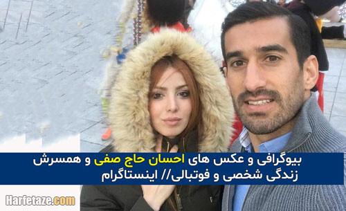 بیوگرافی احسان حاج صفی بازیکن فوتبال و همسر و دخترش آدریانا + خانواده