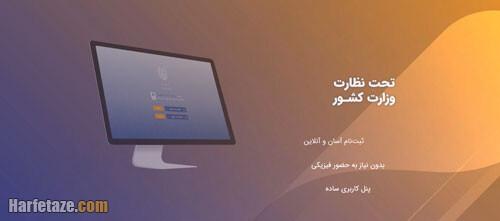 راهنمای ثبت نام در انتخابات شوراهای اسلامی 1400