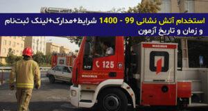 زمان آزمون و جزئیات استخدام آتش نشانی ۹۹ – ۱۴۰۰