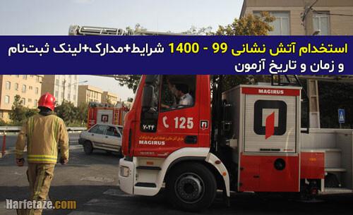 استخدام آتش نشانی 99 - 1400 [شرایط+مدارک+لینک ثبتنام] و زمان آزمون استخدامی