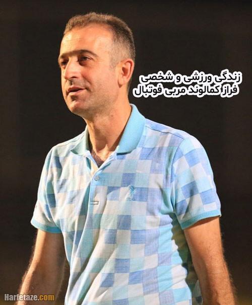 بیوگرافی «فراز کمالوند» مربی فوتبال و همسرش + خانواده و سوابق و عکس ها