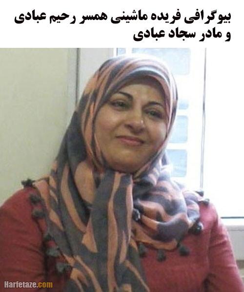 بیوگرافی فریده ماشینی همسر رحیم عبادی و مادر شوهر آزاده نامداری