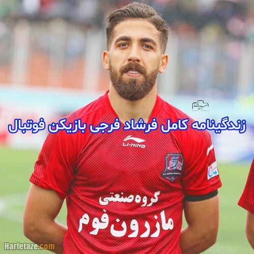بیوگرافی و عکس های جدید فرشاد فرجی بازیکن فوتبال + خانواده