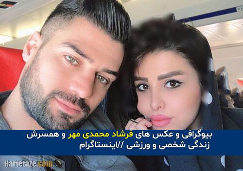 بیوگرافی «فرشاد محمدی مهر» و همسر و دخترش نینلیا + خانواده و عکس ها