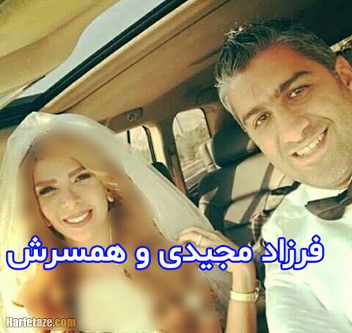 همسر فرزاد مجیدی کیست عکس و بیوگرافی