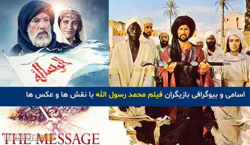 اسامی و بیوگرافی بازیگران فیلم محمد رسول الله (1976) با نقش + سرنوشت بازیگران