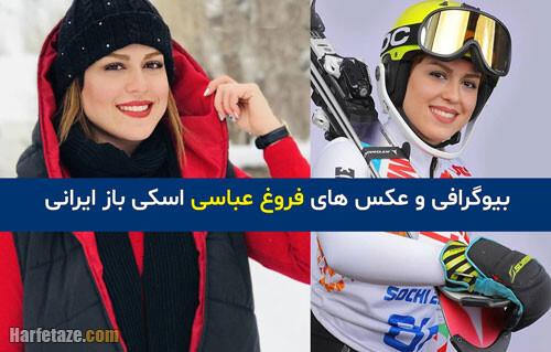 عکس های شخصی فروغ عباسی ملی پوش اسکی ایران