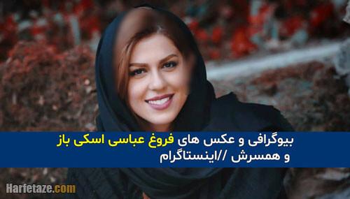 بیوگرافی فروغ عباسی ملی پوش اسکی و همسرش + خانواده و افتخارات ورزشی