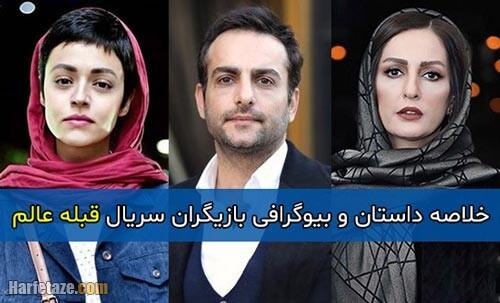 اسامی و بیوگرافی بازیگران سریال قبله عالم + خلاصه داستان و زمان پخش