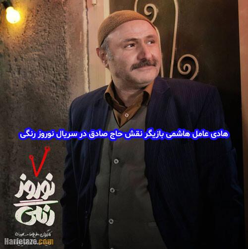 بازیگر نقش حاج صادق در سریال نوروز رنگی