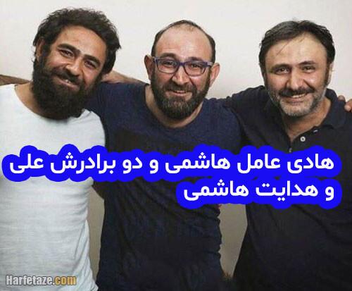 برادرهای هادی عامل هاشمی
