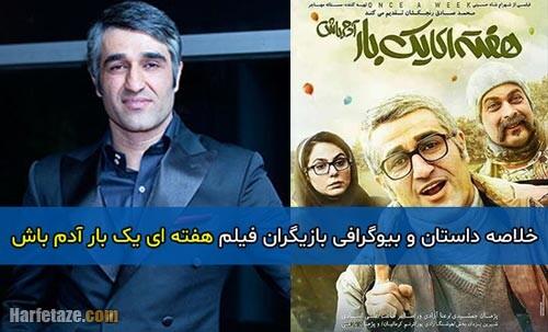 اسامی و بیوگرافی بازیگران فیلم هفته ای یک بار آدم باش + خلاصه داستان