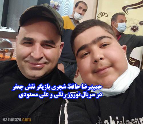 پیج اینستاگرام حمیدرضا حافظ شجری