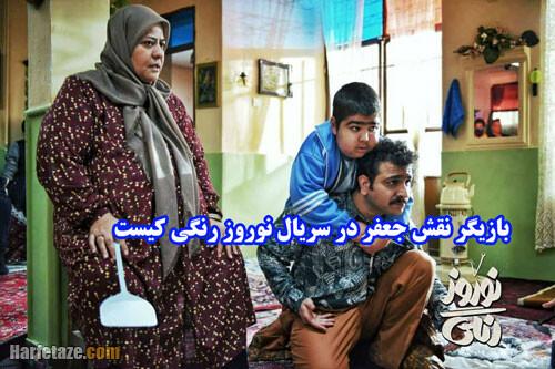 حمیدرضا حافظ شجری بازیگر نقش جعفر در سریال نوروز رنگی کیست