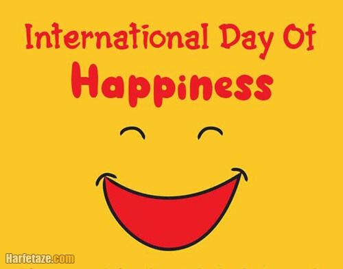 عکس نوشته تبریک روز جهانی شادی به خانواده و پدر و مادر و خواهر و برادر