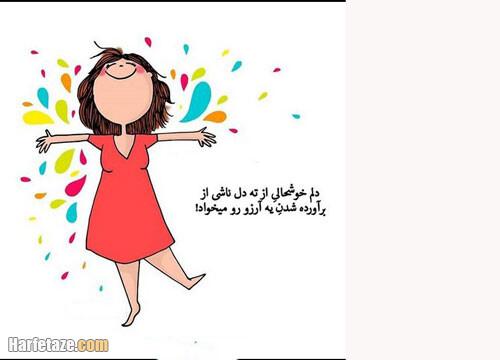 تبریک روز جهانی خوشحالی