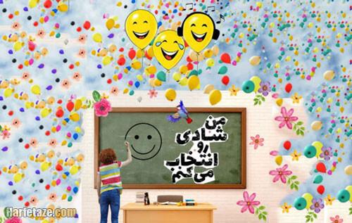 عکس نوشته ، عکس پروفایل و متن تبریک روز جهانی شادی و شاد بودن