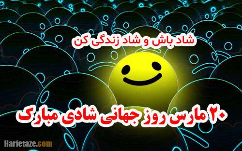 پیام و متن تبریک روز جهانی شادی و شاد بودن + عکس نوشته روز جهانی شادی
