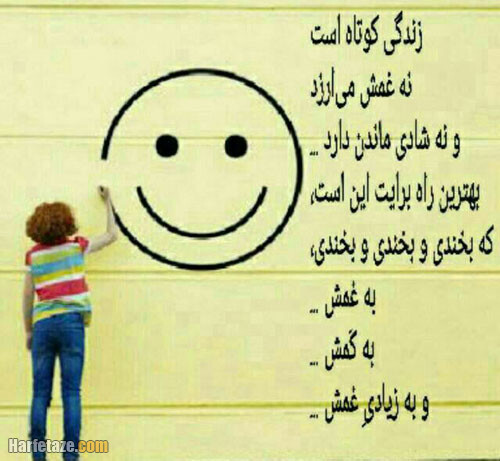 جملات زیبا درباره خوشحالی و شاد بودن