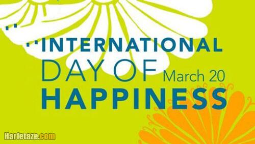 متن برای روز جهانی شاد بودن