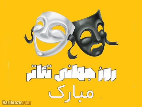 جملات و متن تبریک روز جهانی تئاتر 1400 مبارک + عکس نوشته روز جهانی تئاتر 1400