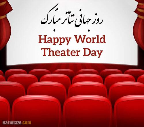 عکس و متن تبریک روز جهانی تئاتر به دخترم و پسرم