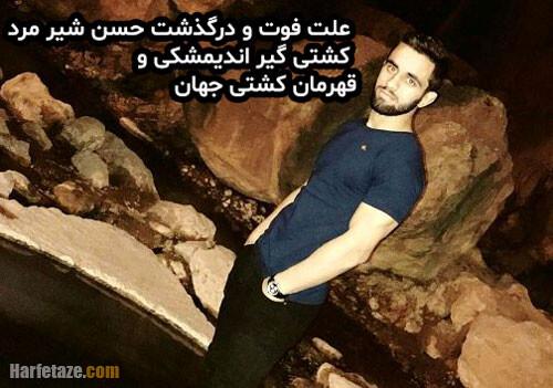 بیوگرافی حسن شیرمرد کشتی گیر خوزستانی با علت فوت + تصاویر