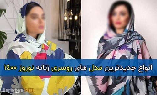 انواع جدیدترین و خاص ترین مدل های روسری زنانه نوروز 1400