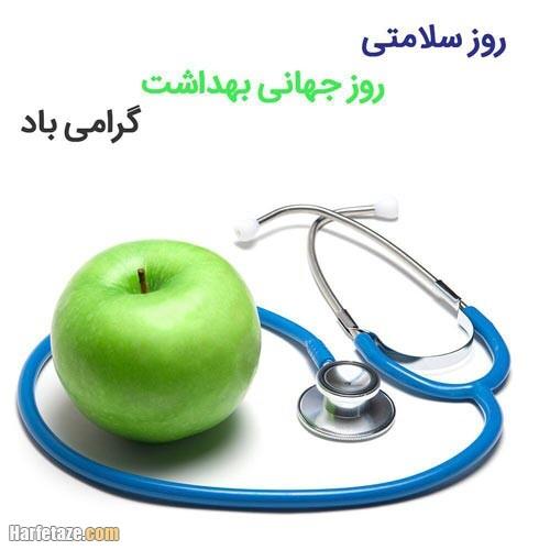 عکس نوشته روز جهانی بهداشت 2021