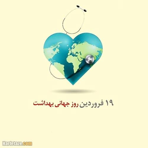 عکس پروفایل روز جهانی بهداشت 2021