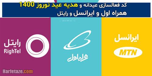 کد فعالسازی عیدانه و هدیه عید نوروز 1400 همراه اول و ایرانسل و رایتل