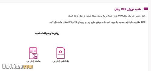 هدیه عید نوروز 1400 رایتل