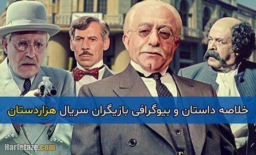 معرفی و بیوگرافی تمام بازیگران سریال هزاردستان + خلاصه داستان و جزئیات پخش