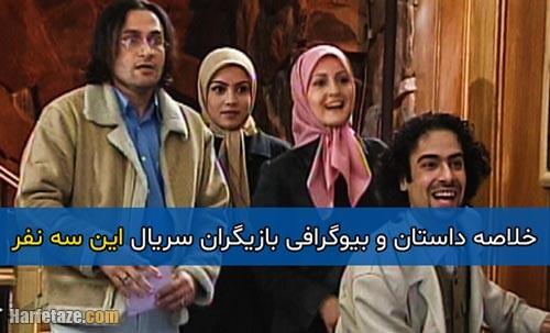 اسامی و بیوگرافی بازیگران سریال این سه نفر + خلاصه داستان