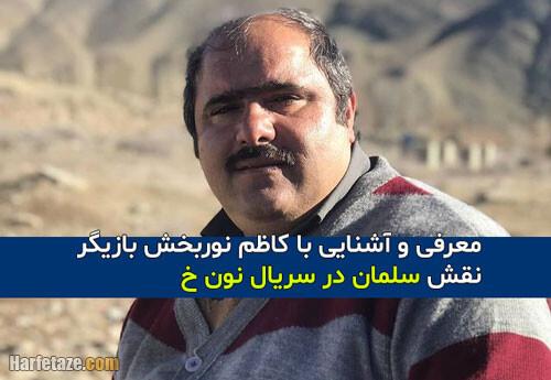 """بیوگرافی بازیگر """"نقش سلمان"""" در سریال نون خ (فصل 2 و 3) + اینستاگرام"""