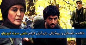 اسامی و بیوگرافی بازیگران فیلم ماهی سیاه کوچولو + خلاصه داستان