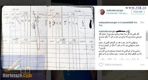 بیوگرافی و عکس های جدید «مهسا آبومگر» همسر سابق سجاد عبادی
