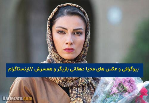 بیوگرافی «محیا دهقانی» بازیگر و همسرش + خانواده و ماجرای ازدواج و معرفی آثار