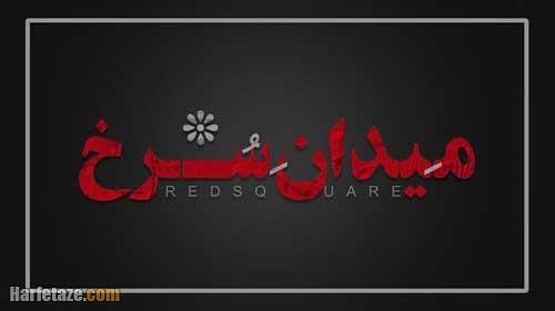سریال میدان سرخ