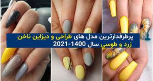 انواع مدل ناخن زرد و طوسی ۱۴۰۰ – ۲۰۲۱ دخترانه و زنانه جدید + دخترانه و زنانه