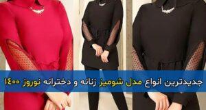 جدیدترین انواع مدل های شومیز زنانه و دخترانه نوروز ۱۴۰۰