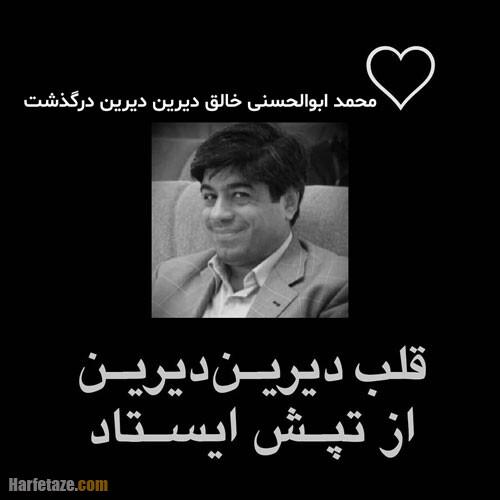 بیوگرافی و عکس های محمد ابوالحسنی خالق دیرین دیرین با علت فوت