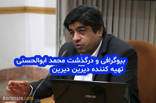 عکس ها و زندگینامه و سوابق محمد ابوالحسنی