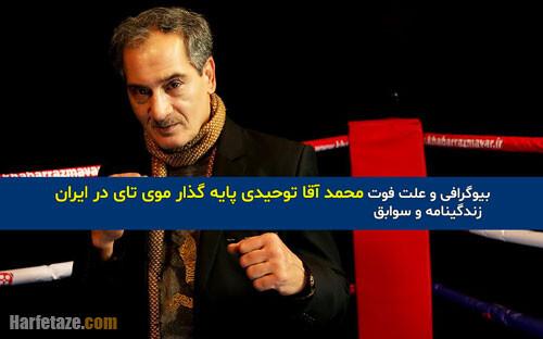 بیوگرافی محمد آقا توحیدی (محمد توحیدی) و همسرش با علت فوت + خانواده و سوابق