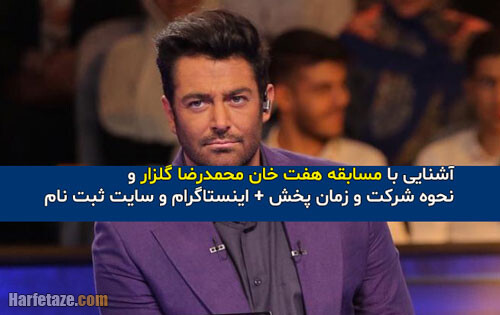 آشنایی با مسابقه هفت خان محمدرضا گلزار و نحوه شرکت و زمان پخش